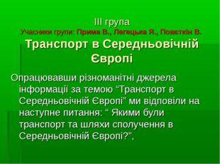ІІІ група Учасники групи: Прима В., Легецька Я., Повєткін В. Транспорт в Сер