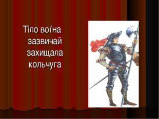 Тіло воїна зазвичай захищала кольчуга