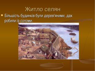 Житло селян Більшість будинків були дерев'яними, дах робили із соломи.