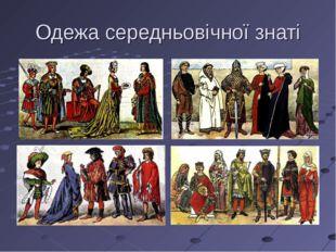 Одежа середньовічної знаті
