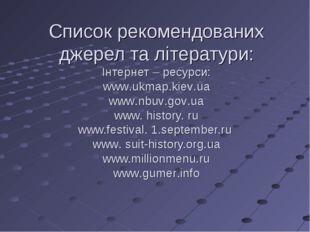 Список рекомендованих джерел та літератури: Інтернет – ресурси: www.ukmap.kie