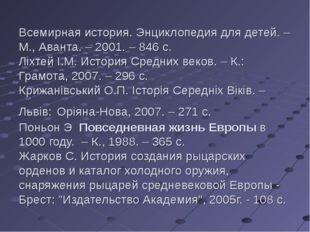 Всемирная история. Энциклопедия для детей. – М., Аванта. – 2001. – 846 с. Лі