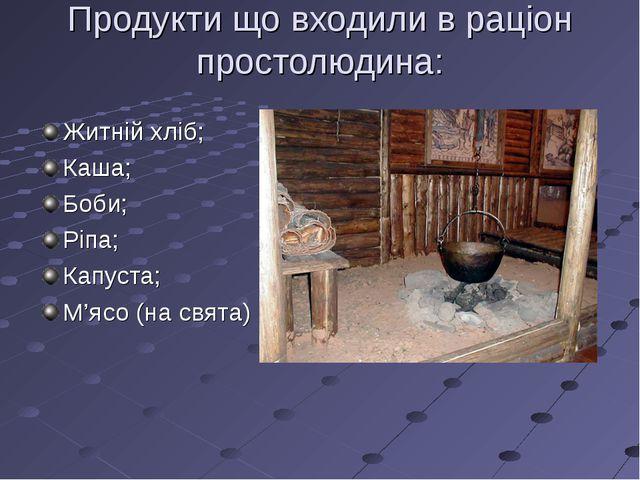 Продукти що входили в раціон простолюдина: Житній хліб; Каша; Боби; Ріпа; Кап...