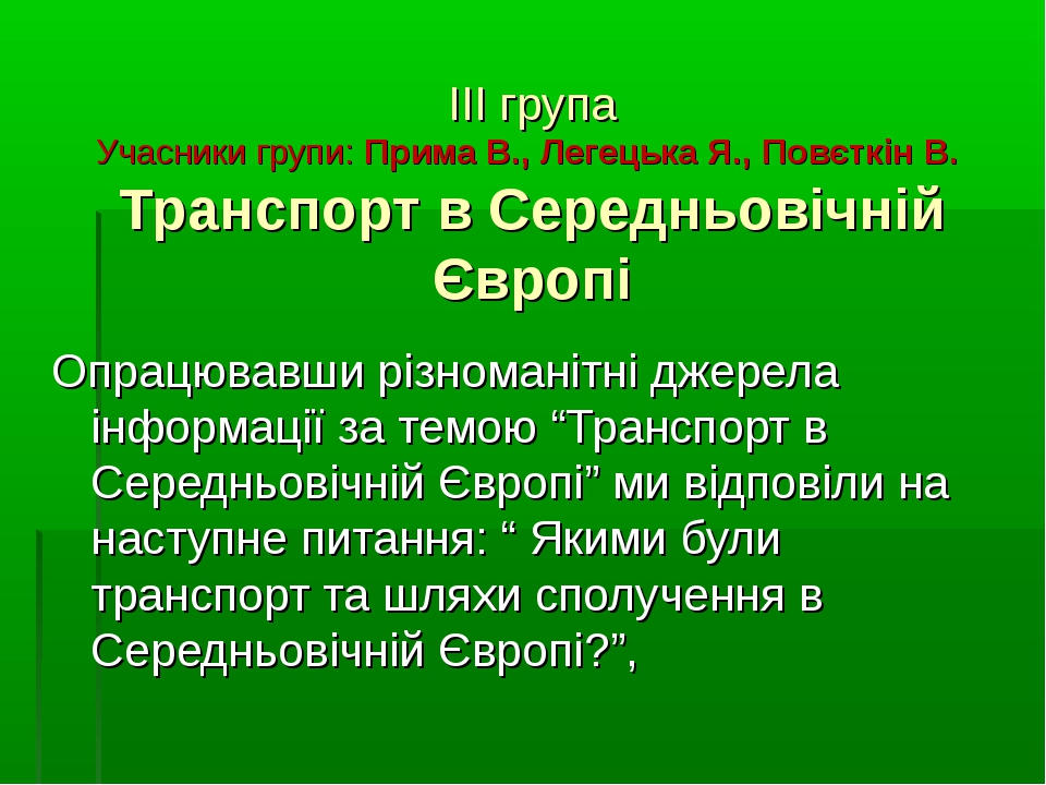 ІІІ група Учасники групи: Прима В., Легецька Я., Повєткін В. Транспорт в Сер...