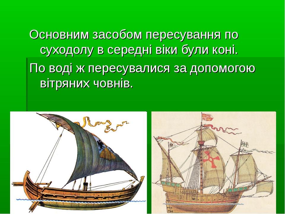 Основним засобом пересування по суходолу в середні віки були коні. По воді ж...
