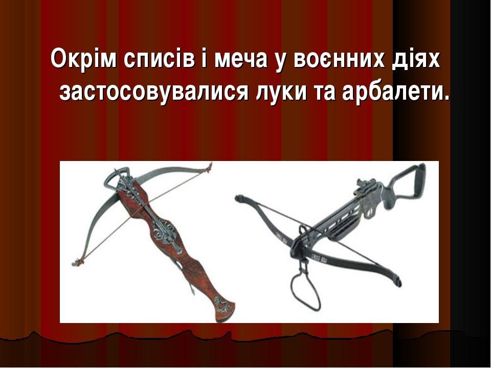 Окрім списів і меча у воєнних діях застосовувалися луки та арбалети.