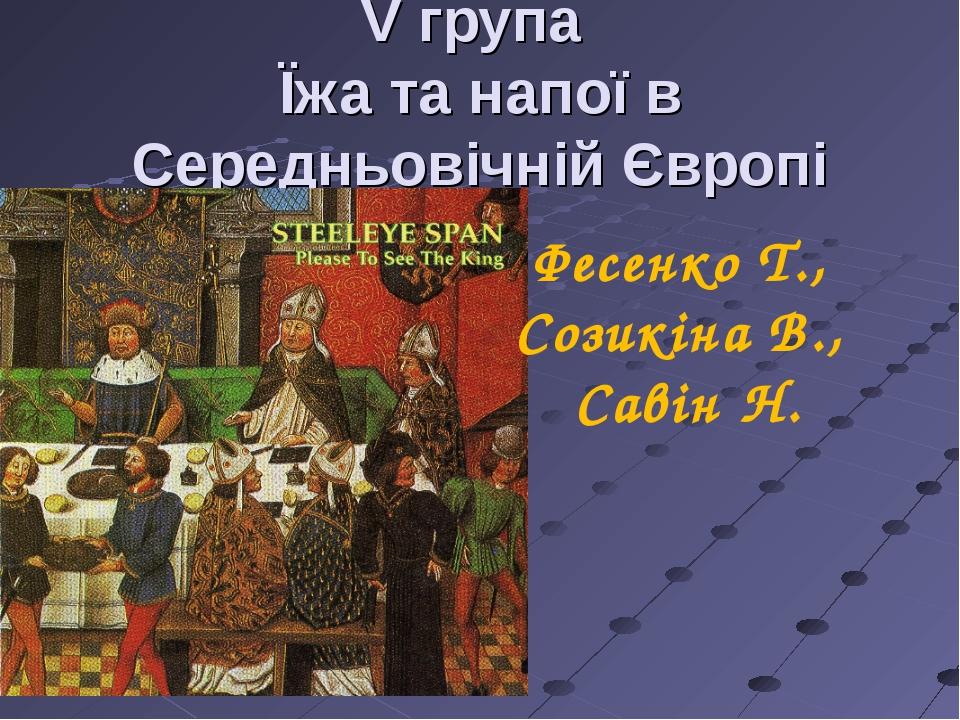 V група Їжа та напої в Середньовічній Європі Фесенко Т., Созикіна В., Савін Н.