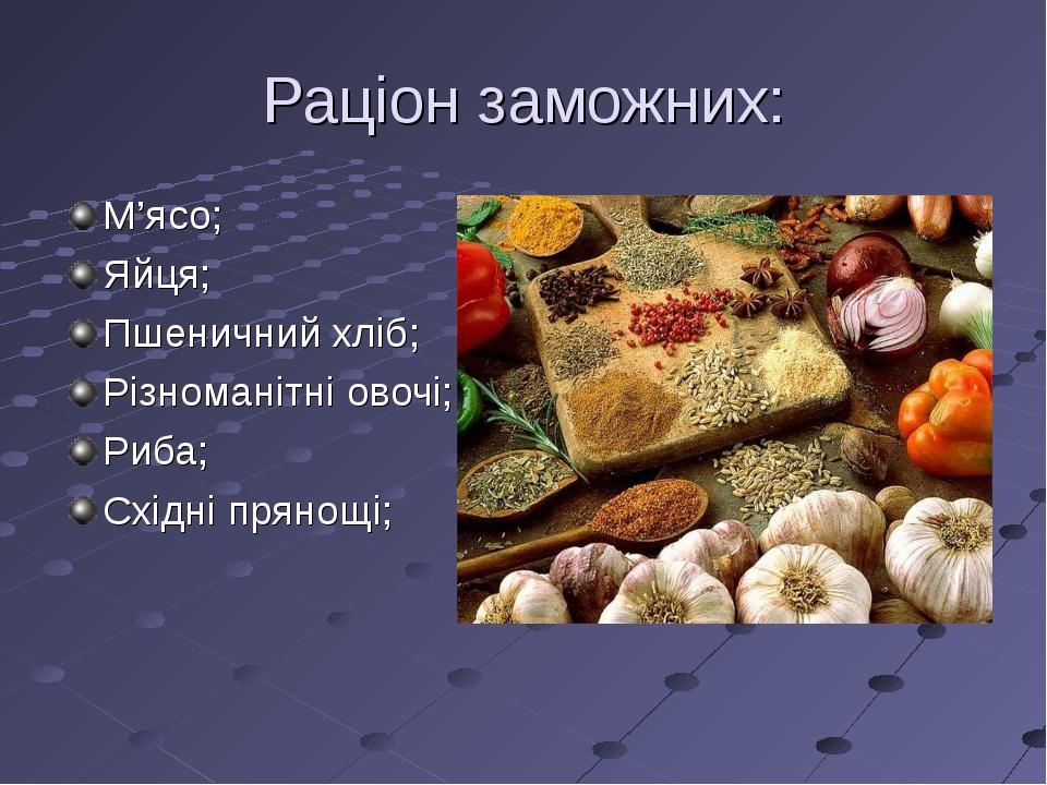 Раціон заможних: М'ясо; Яйця; Пшеничний хліб; Різноманітні овочі; Риба; Східн...
