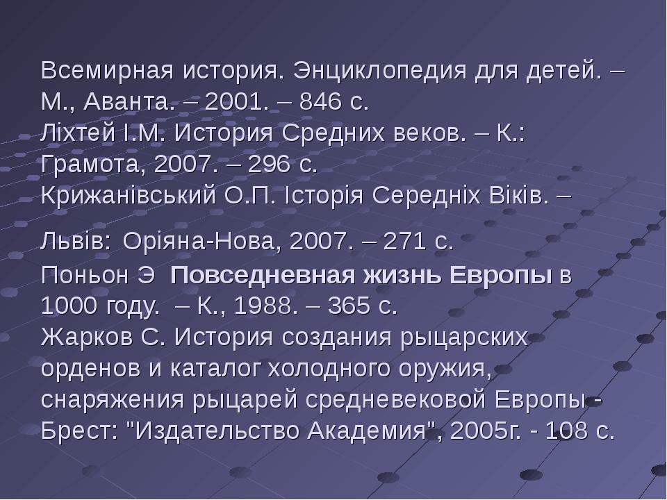 Всемирная история. Энциклопедия для детей. – М., Аванта. – 2001. – 846 с. Лі...