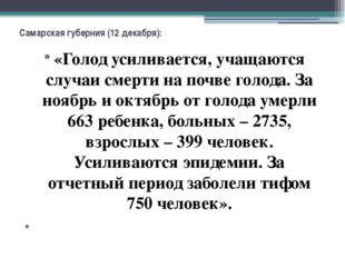 Самарская губерния (12 декабря): «Голод усиливается, учащаются случаи смерти