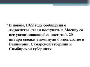 В новом, 1922 году сообщения о людоедстве стали поступать в Москву со все ув