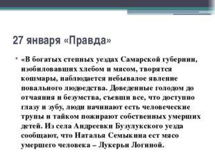 27 января «Правда» «В богатых степных уездах Самарской губернии, изобиловавши