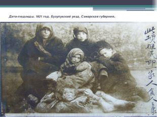Дети-людоеды. 1921 год. Бузулукский уезд, Самарская губерния.