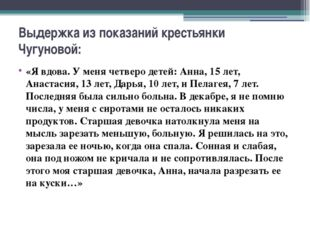 Выдержка из показаний крестьянки Чугуновой: «Я вдова. У меня четверо детей: А