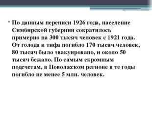 По данным переписи 1926 года, население Симбирской губернии сократилось приме