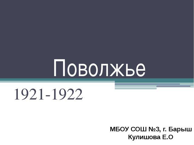 Поволжье 1921-1922 МБОУ СОШ №3, г. Барыш Кулишова Е.О