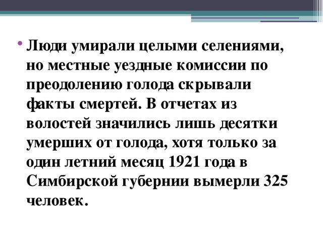 Люди умирали целыми селениями, но местные уездные комиссии по преодолению гол...