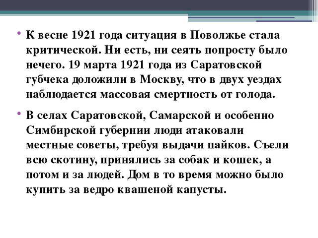 К весне 1921 года ситуация в Поволжье стала критической. Ни есть, ни сеять по...