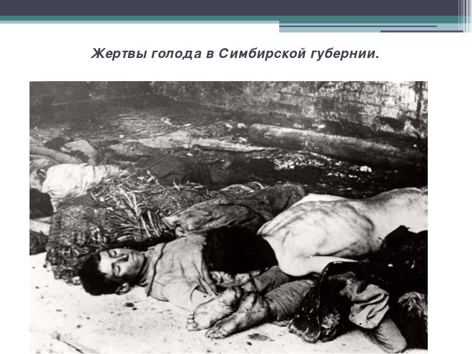 Жертвы голода в Симбирской губернии.