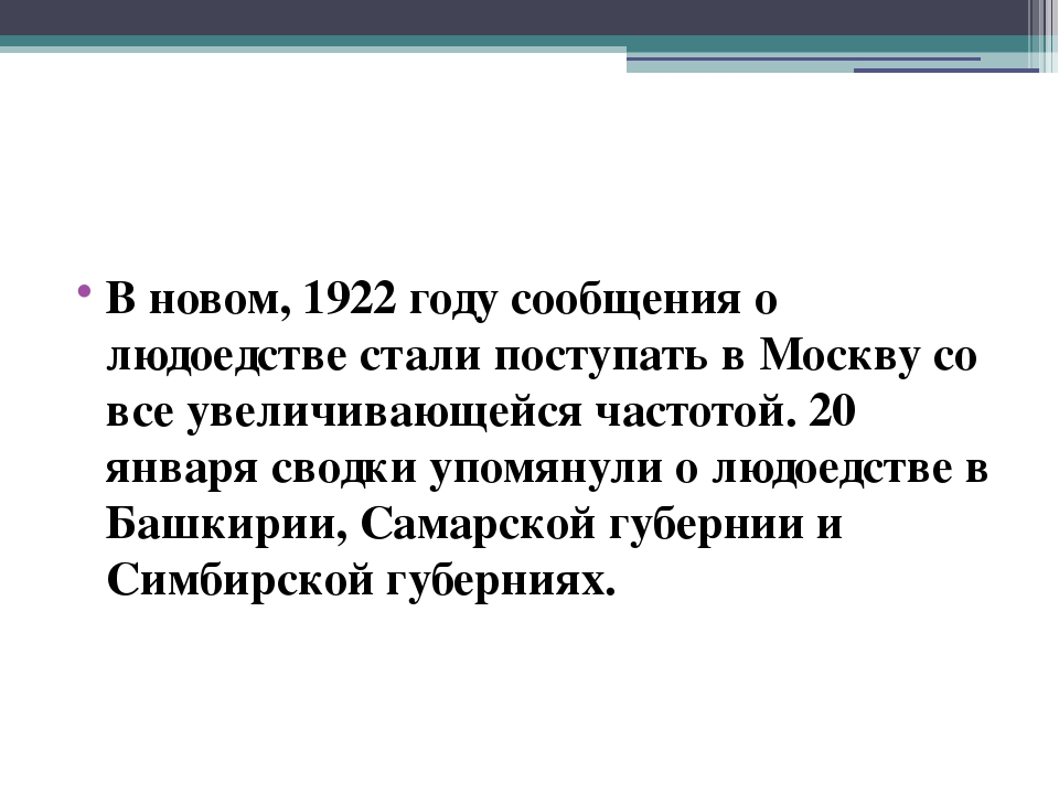 В новом, 1922 году сообщения о людоедстве стали поступать в Москву со все ув...