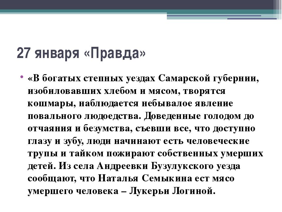 27 января «Правда» «В богатых степных уездах Самарской губернии, изобиловавши...
