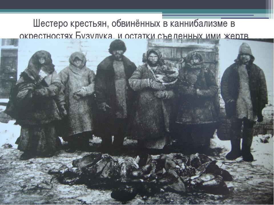 Шестеро крестьян, обвинённых в каннибализме в окрестностях Бузулука, и остатк...