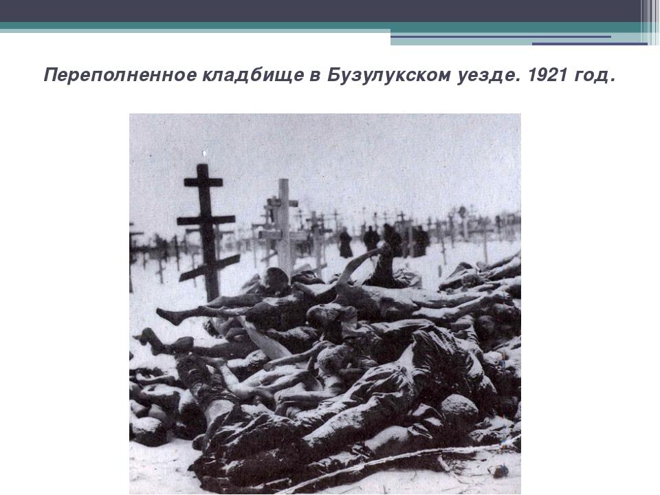 Переполненное кладбище в Бузулукском уезде. 1921 год.