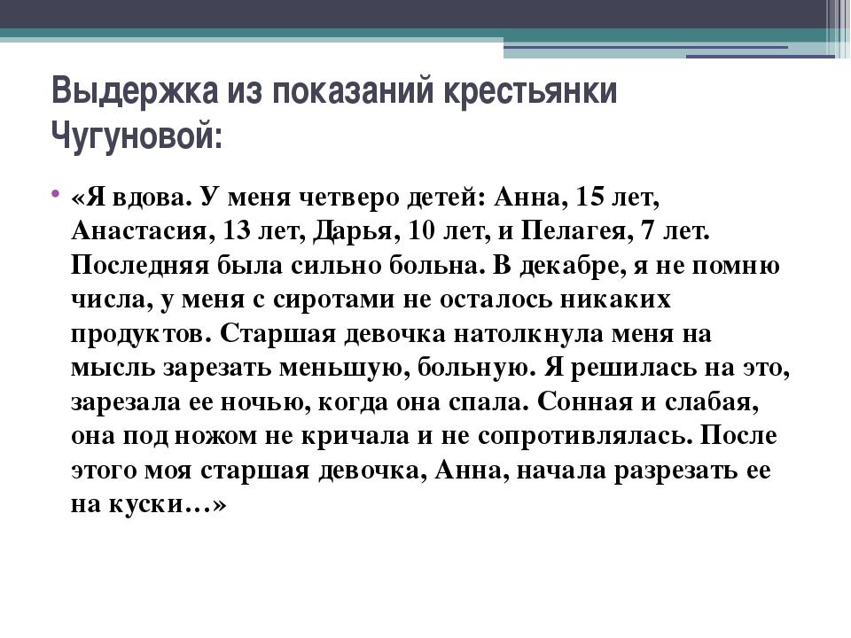Выдержка из показаний крестьянки Чугуновой: «Я вдова. У меня четверо детей: А...