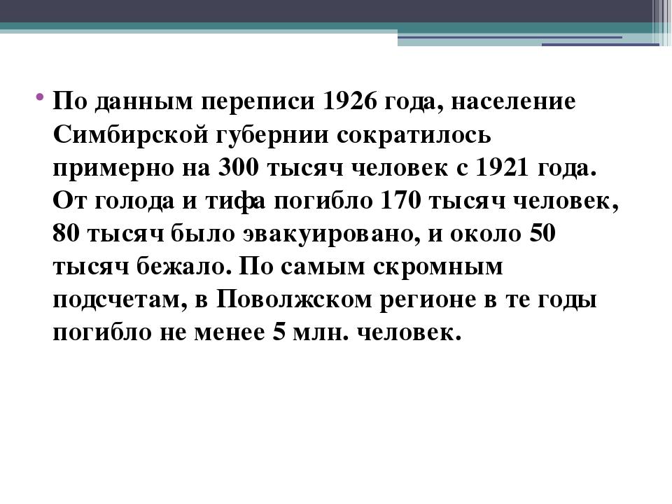 По данным переписи 1926 года, население Симбирской губернии сократилось приме...
