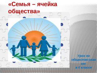 «Семья – ячейка общества» Грауберг О.В., МКОУ «Первомайская СОШ» Эртильского