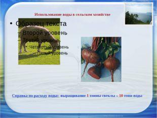 Использование воды в сельском хозяйстве Справка по расходу воды: выращивание
