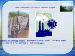 Работа гидроэлектростанций, заводов и фабрик. Справка по расходу воды : выпла