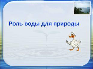 Роль воды для природы