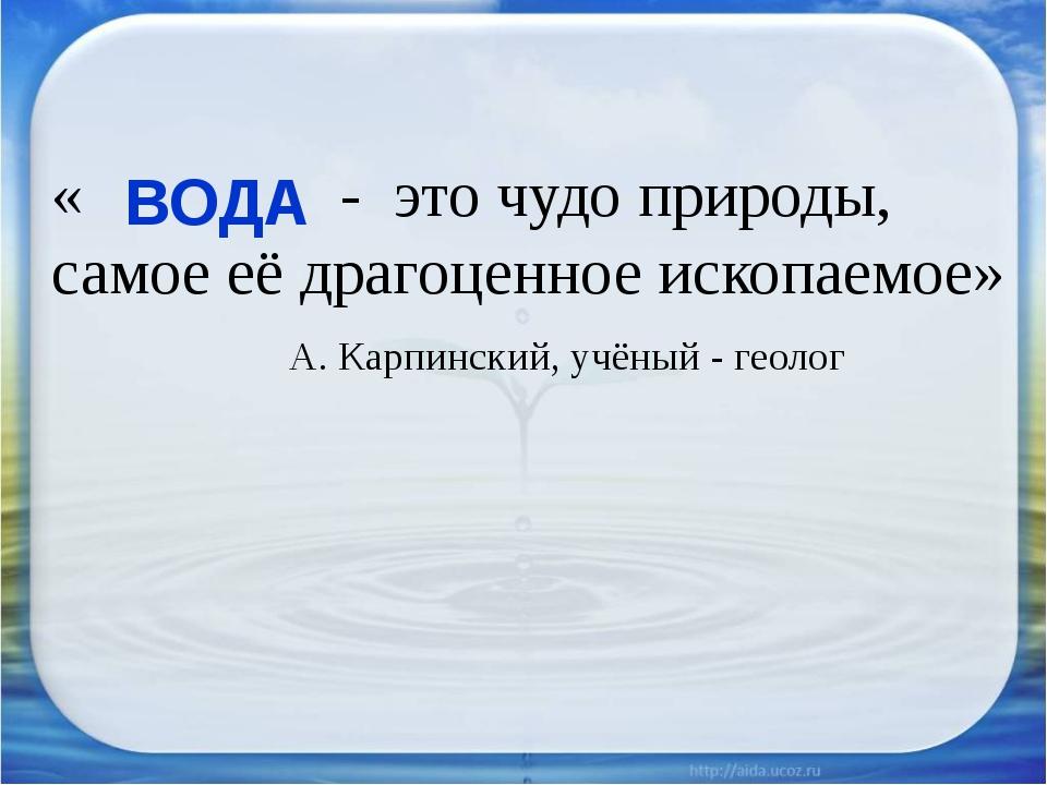 « - это чудо природы, самое её драгоценное ископаемое»  А. Карпинский, учё...
