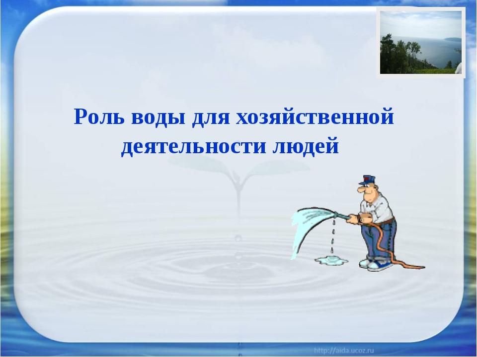Роль воды для хозяйственной деятельности людей