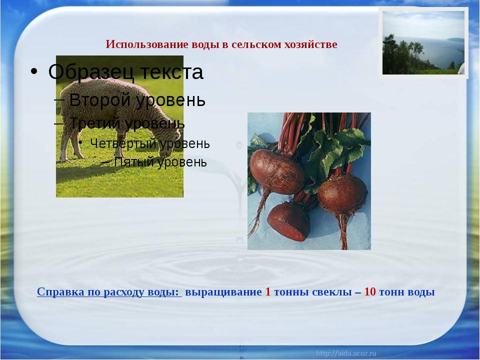 Использование воды в сельском хозяйстве Справка по расходу воды: выращивание...