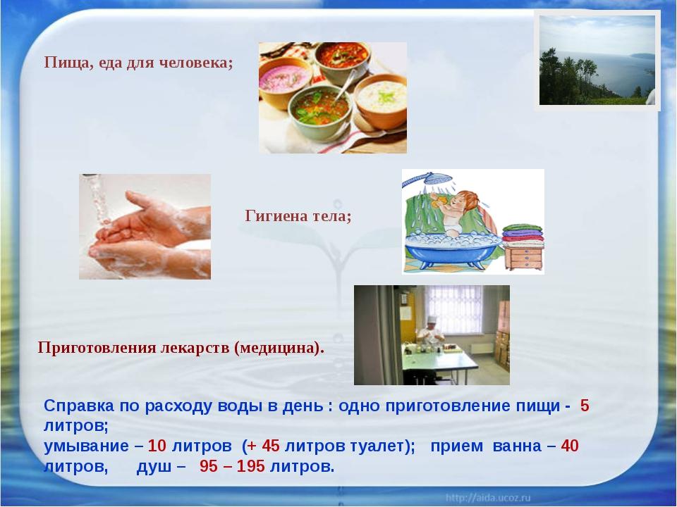Пища, еда для человека; Справка по расходу воды в день : одно приготовление п...