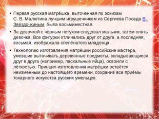 Первая русская матрёшка, выточенная по эскизам С.В.Малютина лучшим игрушечн