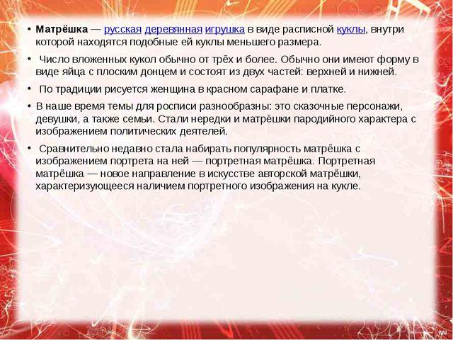 Матрёшка—русскаядеревяннаяигрушкав виде расписнойкуклы, внутри которой...