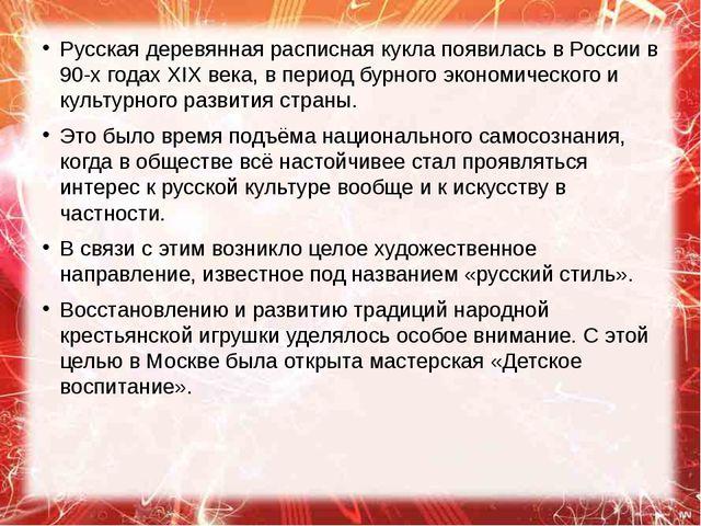 Русская деревянная расписная кукла появилась в России в 90-х годах XIX века,...