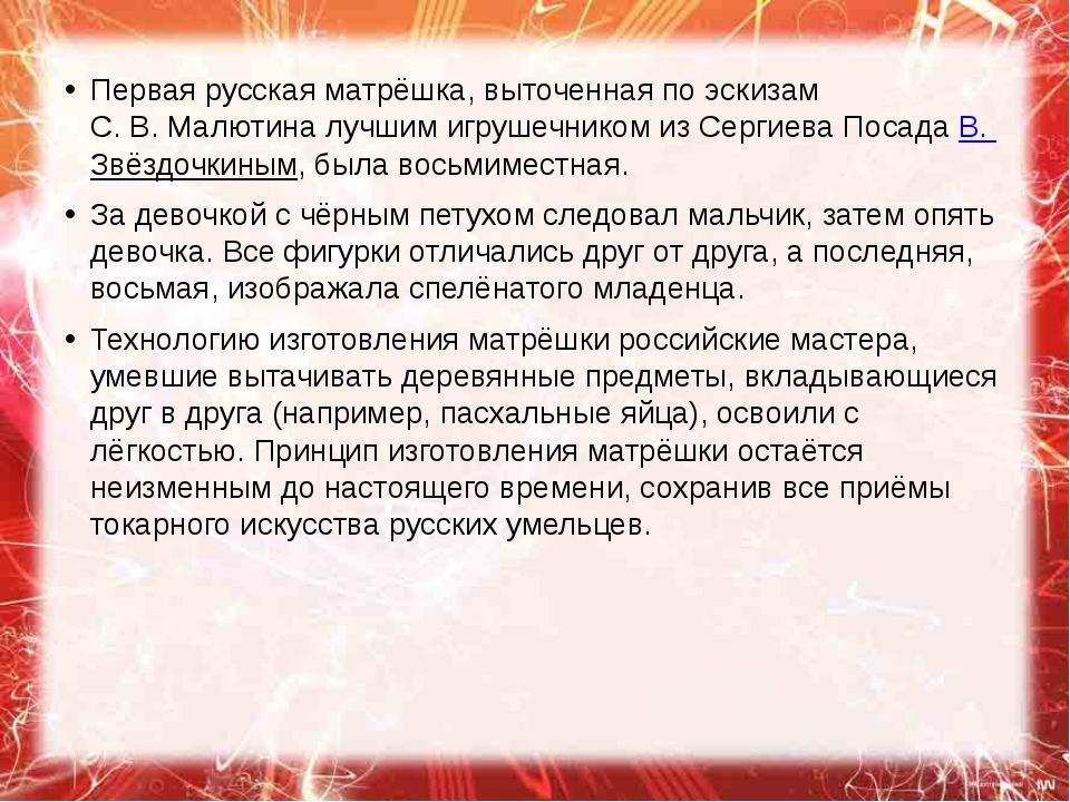 Первая русская матрёшка, выточенная по эскизам С.В.Малютина лучшим игрушечн...