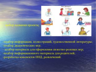 Работа с родителями Проявление интереса родителей к работе педагога с детьми