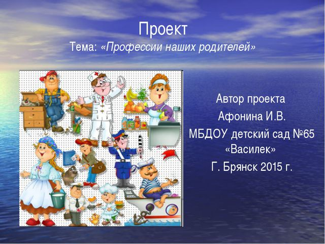 Проект Тема: «Профессии наших родителей» Автор проекта Афонина И.В. МБДОУ де...