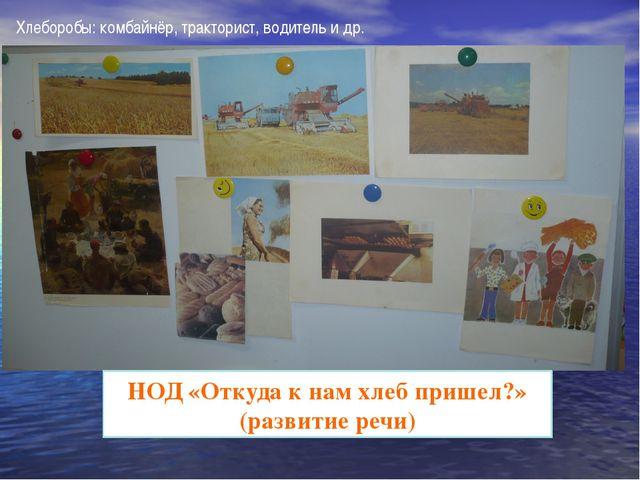 НОД ФЦКМ «Профессия СТЕКЛОДУВ»