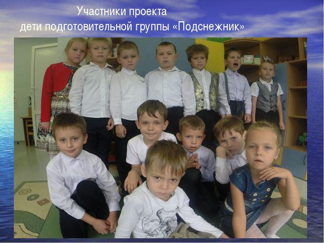 Участники проекта дети подготовительной группы «Подснежник»