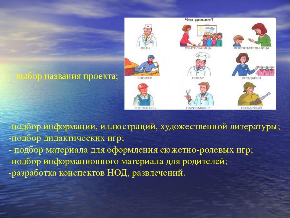 Работа с родителями Проявление интереса родителей к работе педагога с детьми...