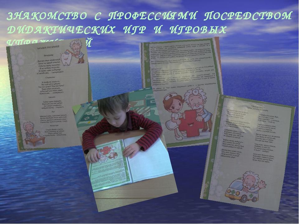 Д/игра «Волшебные камешки»