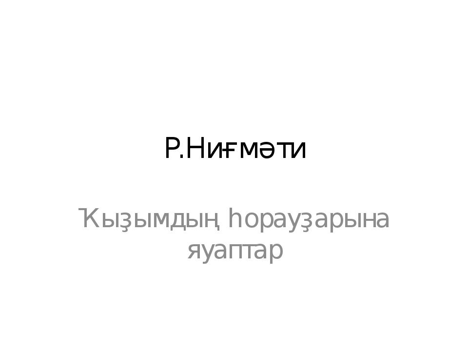 Р.Ниғмәти Ҡыҙымдың һорауҙарына яуаптар