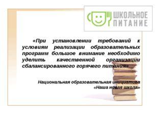 «При установлении требований к условиям реализации образовательных программ