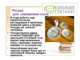Посуда для сервировки стола В ходе работы над проектом была исследована и пр